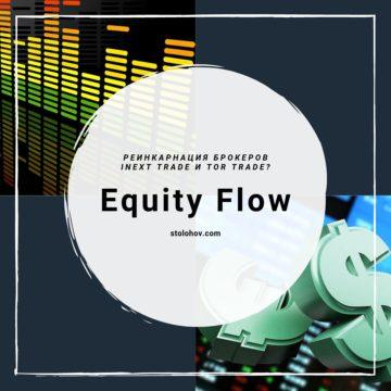 Отзывы об Equity Flow, или вымышленная уникальность проекта