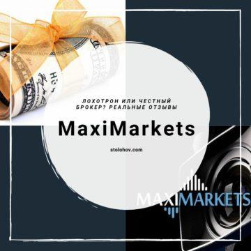 MaxiMarkets: правда или обман? Реальные отзывы пользователей о брокере