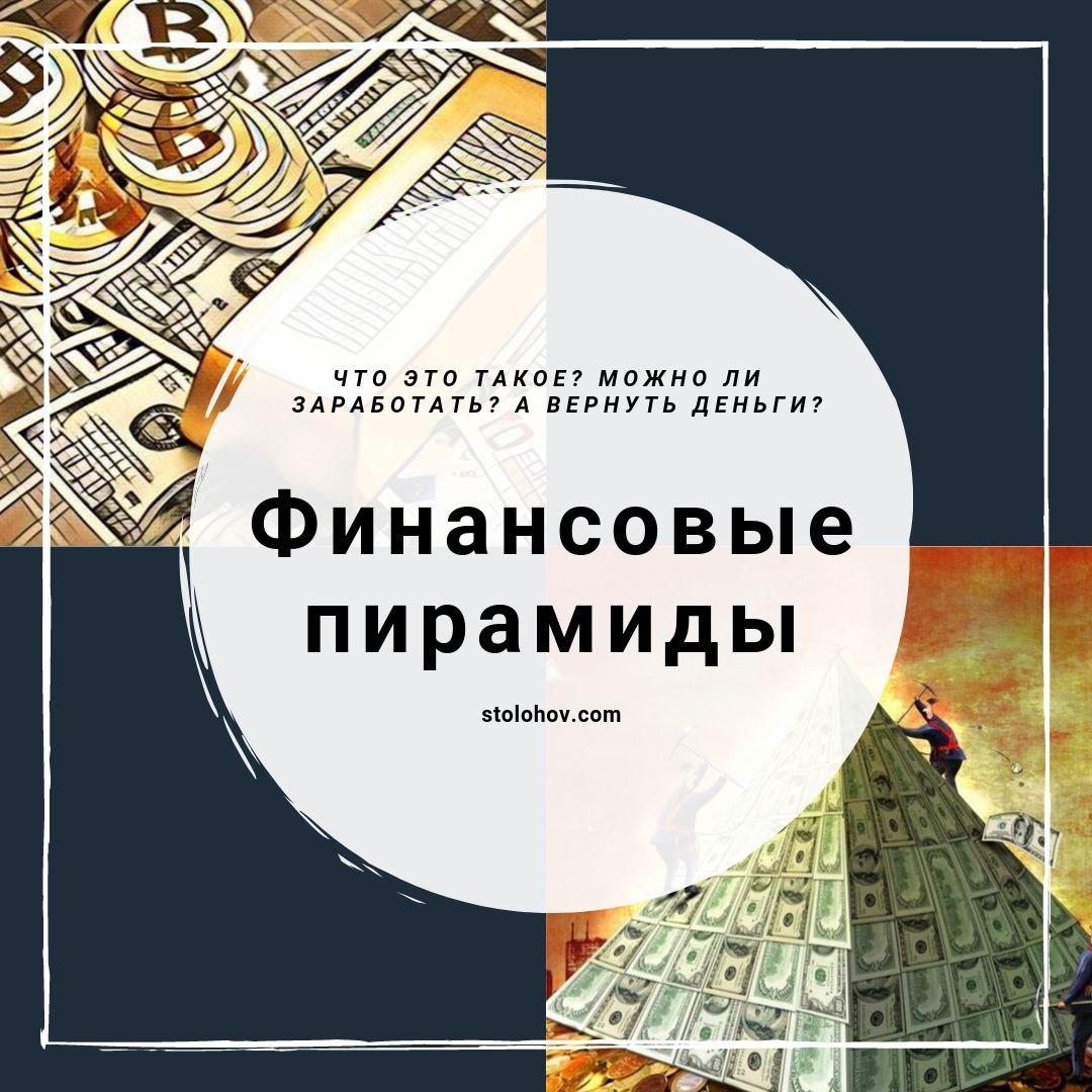 Что такое финансовая пирамида - главные признаки, принцип и суть финансовой пирамиды