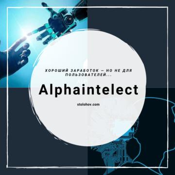 Alphaintelect.net — скам или реальные выплаты?