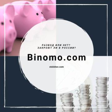 Отзывы и перспективы Binomo.com: лохотрон все-таки или нет?
