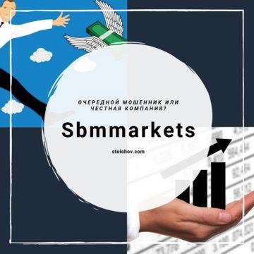 Sbmmarkets.com: стоит ли доверять?