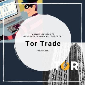 Отзывы о Tor Trade, или как обманывают брокеры-мошенники