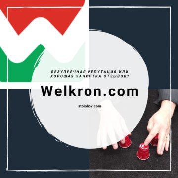 Отсутствие реальных отзывов о Welkron.com: безупречная репутация или хорошая чистка?