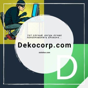 Отзывы о брокере Dekocorp.com: стоит ли доверять?
