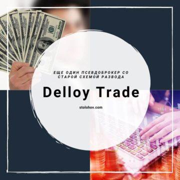 Обзор и отзывы о Delloy Trade: честный брокер или старый лохотрон?