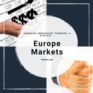 Обзор и отзывы о Europe Markets: заработать деньги или стресс?