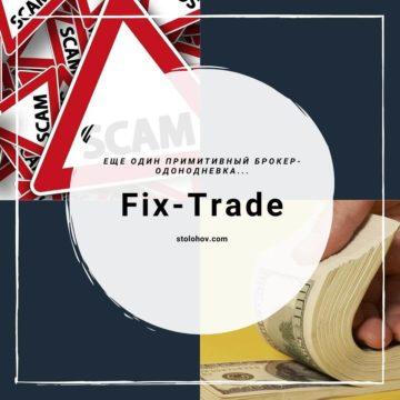 Отзывы о брокере Fix-Trade — лохотрон или нет?