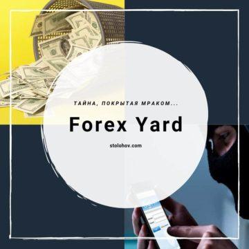 Отзывы о Forexyard.com — тайна, покрытая мраком, скам и ребрендинг
