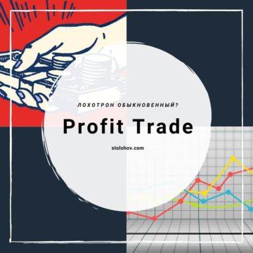 Отзывы о Profit Trade: лохотрон обыкновенный, или честный брокер?