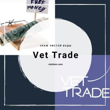 Отзывы о Vet Trade: мошенники чистой воды