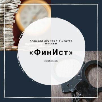 Подробности новой аферы: обзор и отзывы о мошенниках Института «ФинИст»