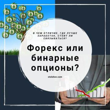 Чем Форекс отличается от бинарных опционов, и что лучше выбрать для заработка?