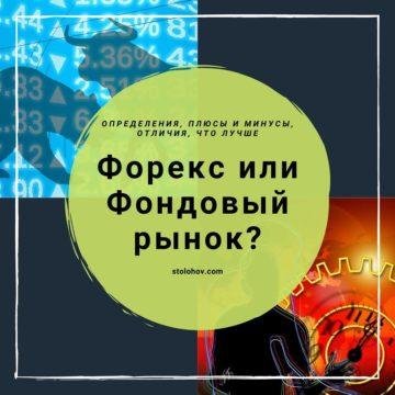 В чем отличие Форекс от фондового рынка?