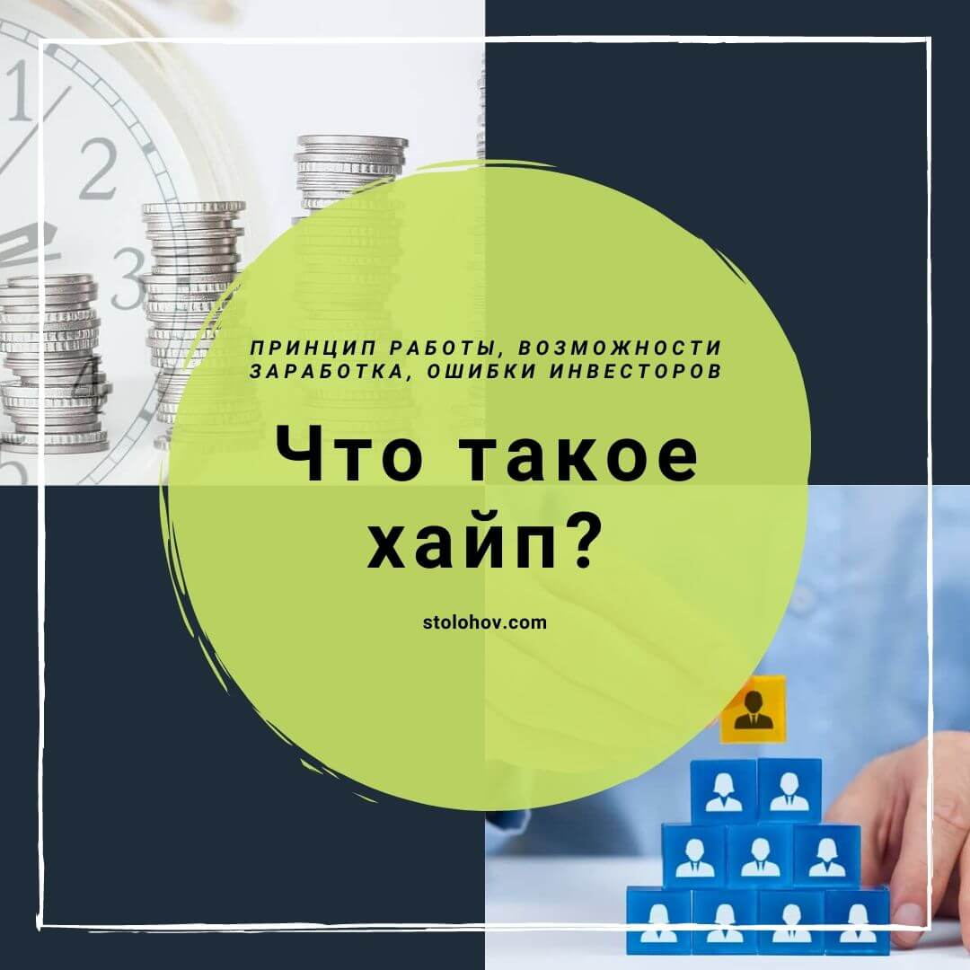Что такое хайп проекты (HYIP)? Как отличить, инвестировать и заработать?