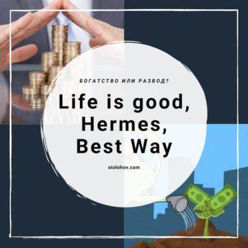 Life is good, Hermes и Best Way: заработок или обман? Отзывы клиентов