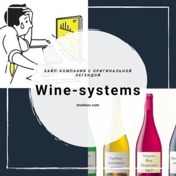 Плохие отзывы о Wine-systems.com — правда или ложь?