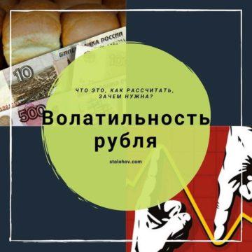 Волатильность рубля: что это такое простыми словами, и для чего нужна?