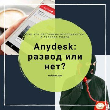 Программа Anydesk: помощь специалистам или развод (+ отзывы)