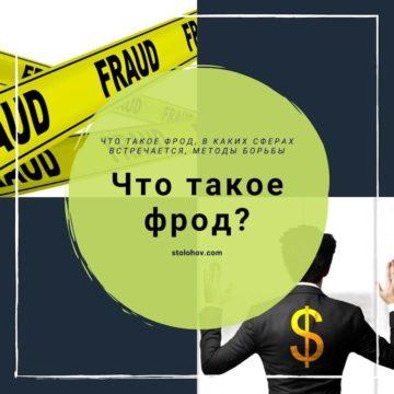 Фрод (fraud) и антифрод: что это такое, как и где используется?