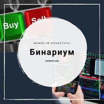 Binarium (Бинариум): обзор платформы, реальные отзывы, стоит ли торговать