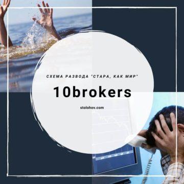 10brokers.com: отзывы и схема развода, «старая как мир»