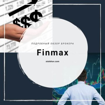 Обзор и отзывы о Finmax (Финмакс) — стоит ли торговать в 2021 году?