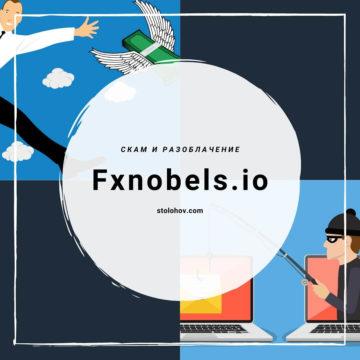 Отзыв о брокере Fxnobels.io (ФХ Нобелс): скам и разоблачение. Что общего у Fxnobels.io с Fxnobels.com?