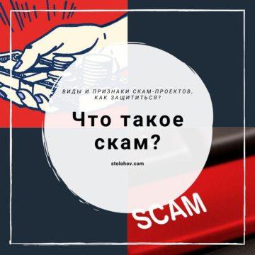 Скам-проект и скамеры: что это значит и как защититься?
