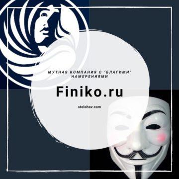 Инвестиционная компания Finiko.ru — правда или лохотрон? Реальные отзывы клиентов