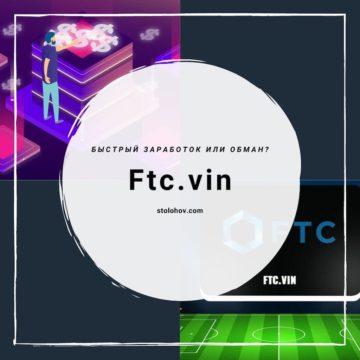 Ftc.vin (ФТС Вин): развод или нет, реальные отзывы, заработок и вывод денег