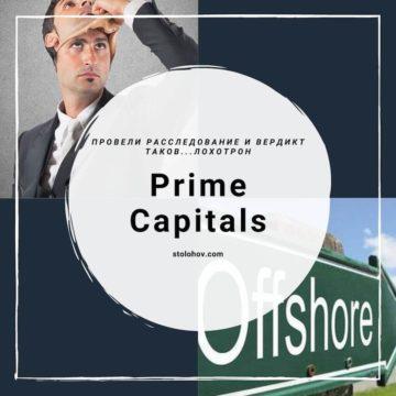 Prime Capitals (Прайм Капиталс): отзывы и полный обзор, можно ли доверять