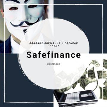 Safefinance.info: обзор, расследование и реальные отзывы