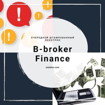 Обзор и отзывы о В-broker Finance — очередное звено в серии мошеннических ресурсов