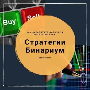 Как заработать на Бинариуме: стратегии торговли для новичков и профи в 2021