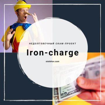 Iron-charge.com (Айрон Чардж) — отзывы, обзор, сомнительная репутация и скам