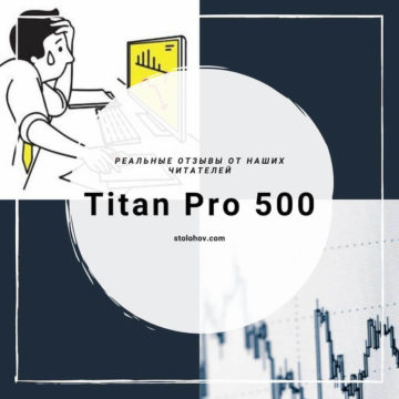 Titan Pro 500: обзор, отзывы, вывод денег