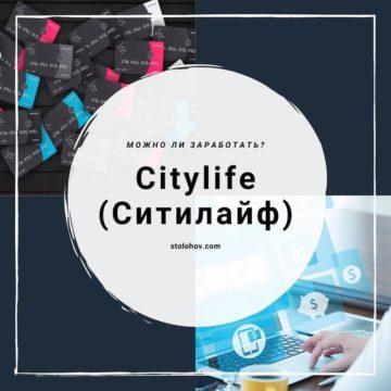 Citylife (Ситилайф): обман для зомби или выгодная карта с кэшбеком?