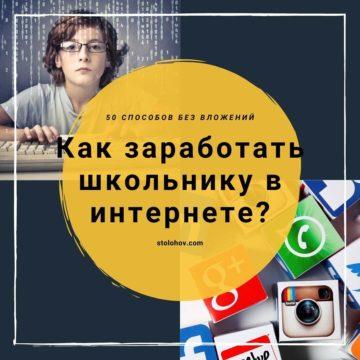Как заработать деньги школьнику в интернете: 50 способов без вложений