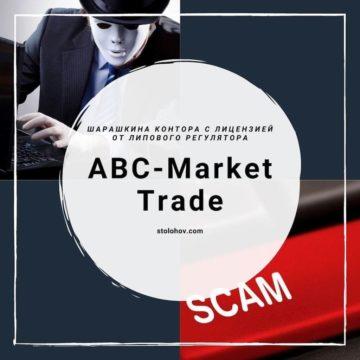 ABC-Market Trade — развод или нет: результаты собственного расследования и отзывы инвесторов