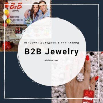 B2B Jewelry: заработок на золоте, или развод и пирамида (+отзывы вкладчиков)