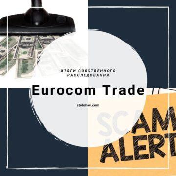Eurocom Trade — обман в красивой упаковке: отзывы пострадавших о брокере-мошеннике