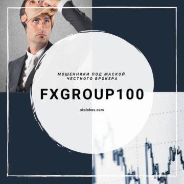 FXGROUP100: отзывы трейдеров о брокере-мошеннике с новым разводом по старой схеме