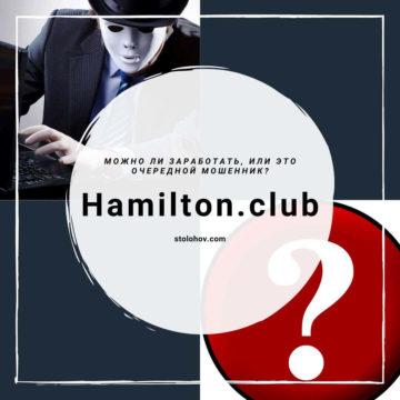 Обзор и отзывы о Hamilton.club (Гамильтон Клуб): реальный брокер или очередной мошенник?