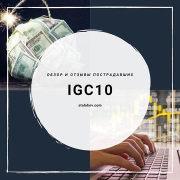 IGC10: отзывы об очередном разводе от AAA Global LTD, и как вывести деньги обманутым трейдерам