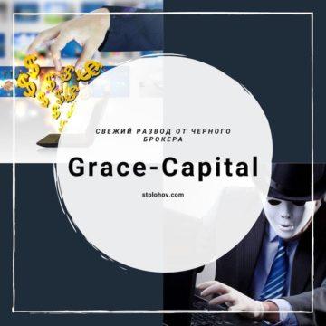 Grace-Capital — на чем «прокололись» брокеры-мошенники: обзор сайта и реальные отзывы инвесторов