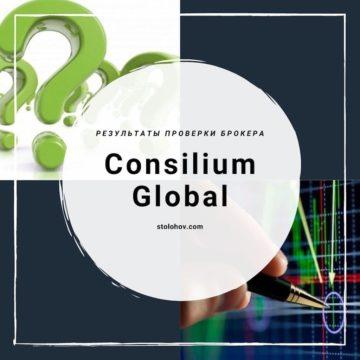 Отзывы вкладчиков о Consilium Global (Консилиум Глобал) — реальный брокер или очередной мошенник?