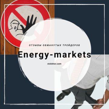 Energy-markets: проверка сайта и отзывы о деятельности брокера-мошенника
