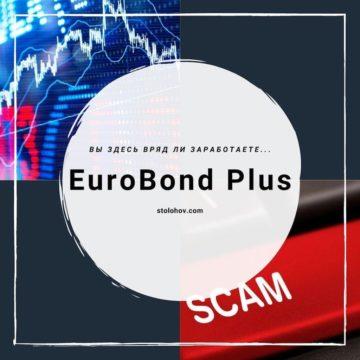 EuroBond Plus: реальные отзывы о разводе очередного брокера-мошенника