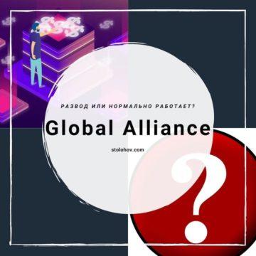Проверка брокера Global Alliance: обзор сайта, документов и отзывов